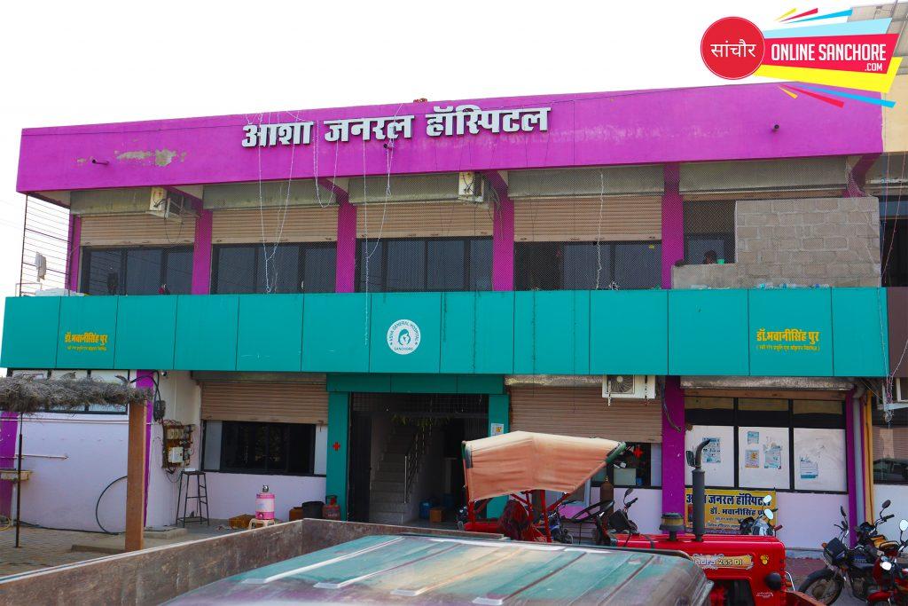 Asha General Hospital Sanchore