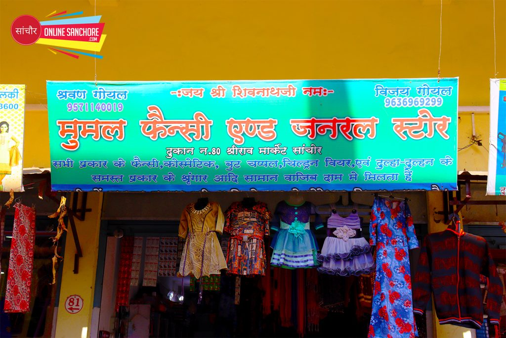 Mumal Fancy And Genaral Store Sanchore