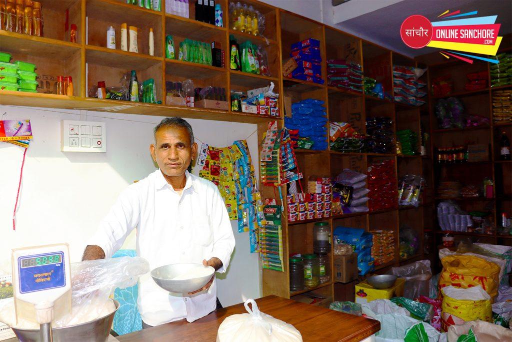 Nikita Kirana & Genaral Store Sanchore