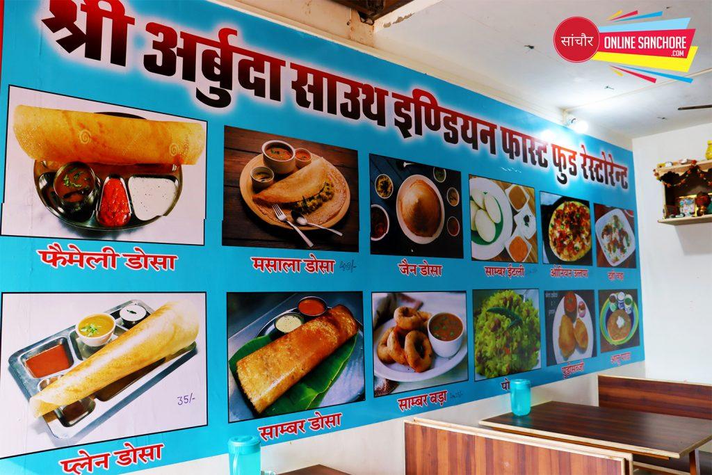 Arbuda Sauth Indian Fast Food Restaurant Sanchore