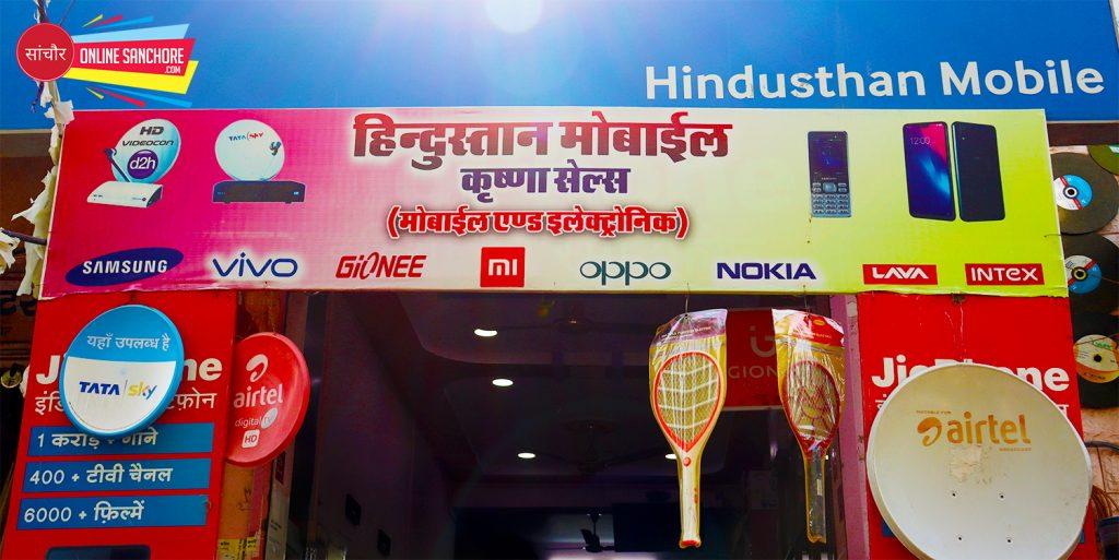 Hindustan Mobile Sanchore