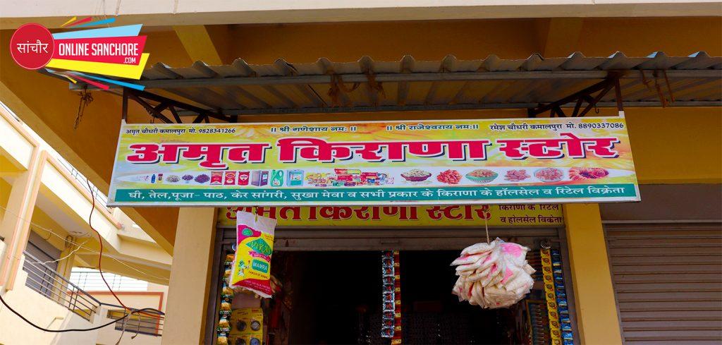 Amrat Kirana Store Sanchore