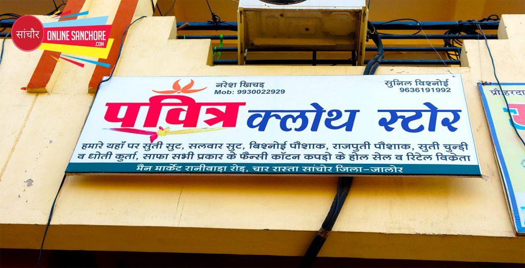 Pavitra Cloth Store Sanchore