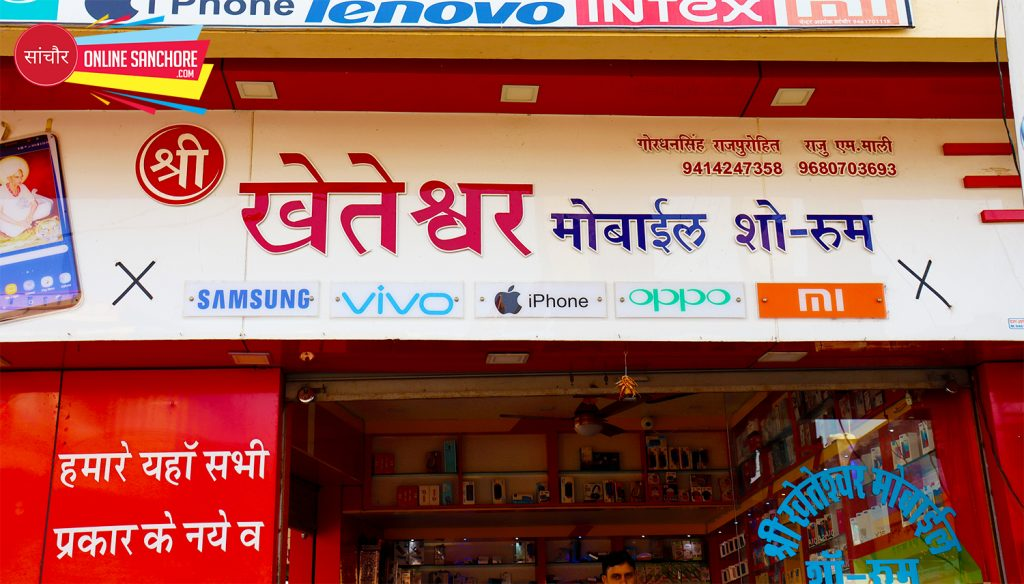 Kheteshwar Mobile Showroom Sanchore