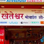 Kheteshwar Mobile Showroom Sanchore