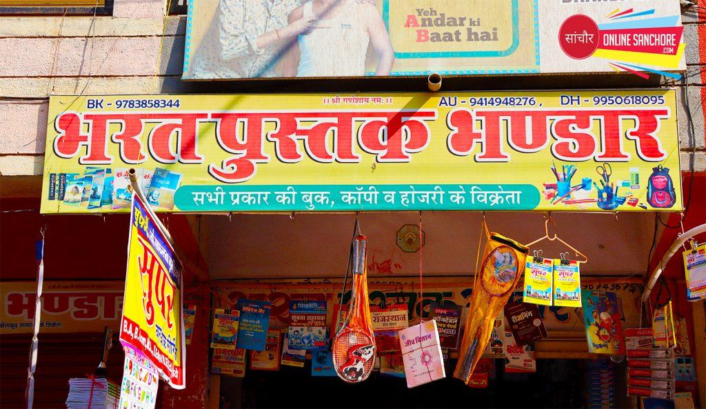Bharat Pushtak Bhandar Sanchore