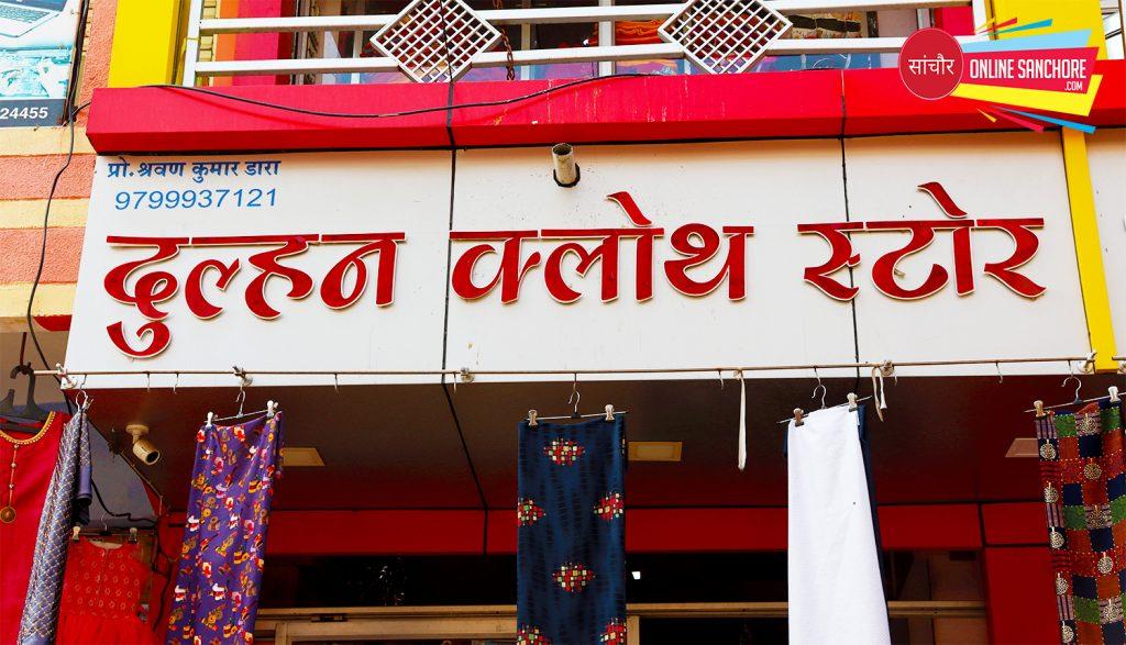 Dulhan Cloth Store Sanchore