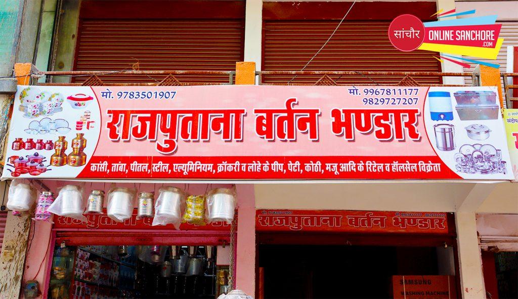 Rajputana Bartan Bhandar Sanchore