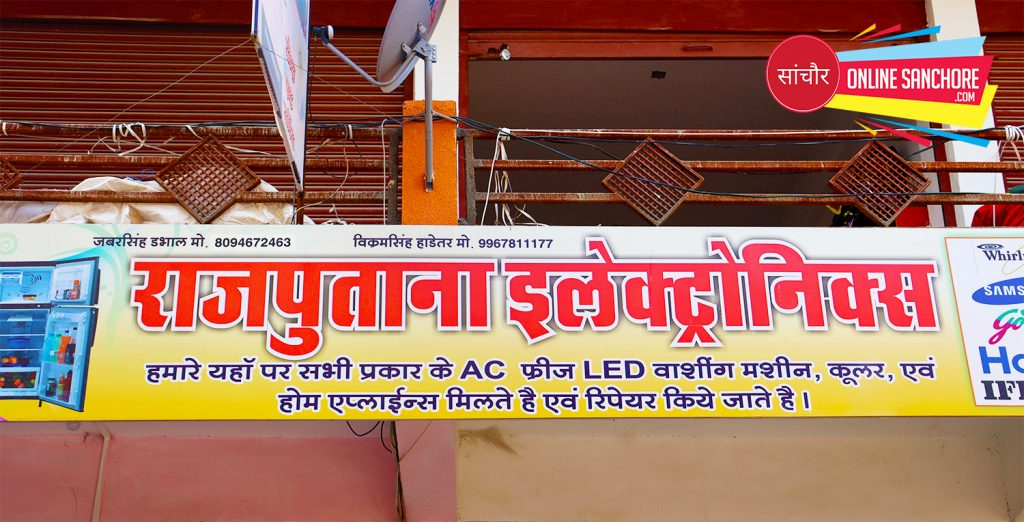 Rajputana Electronics Sanchore