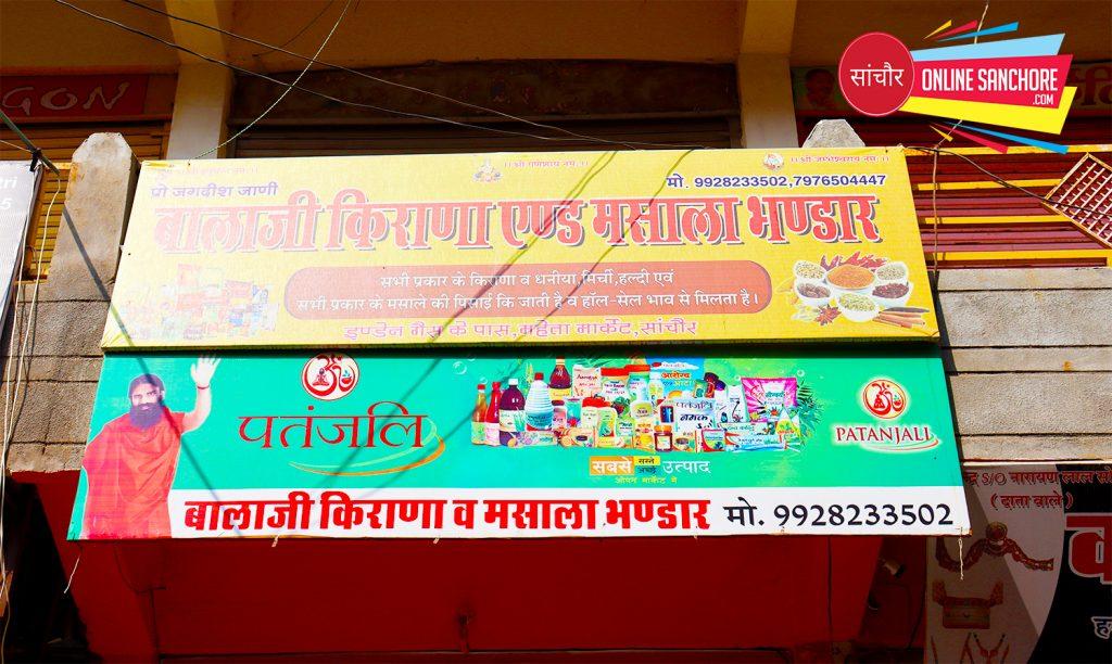 Balaji Masala Bhandar Sanchore