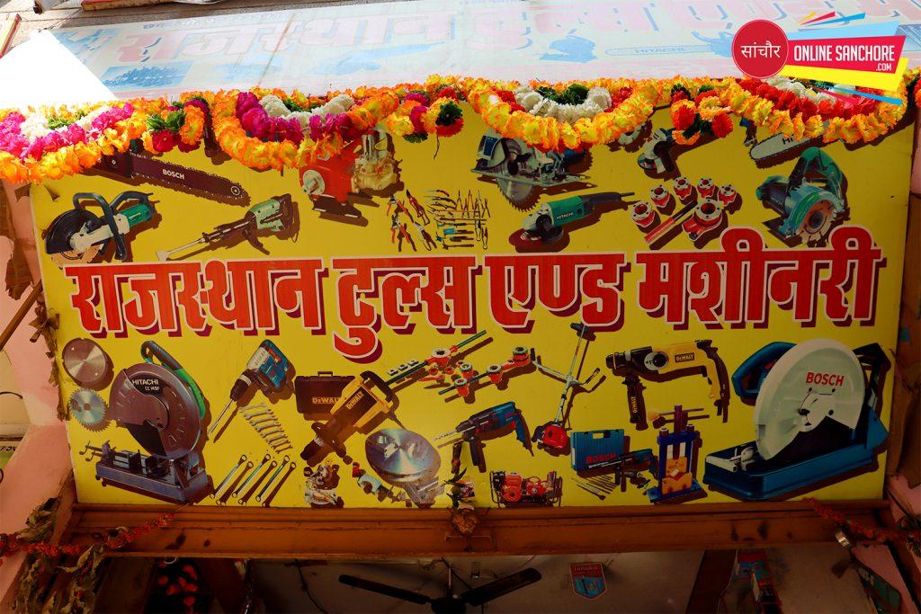 Rajasthan Tools And Machinery Sanchore