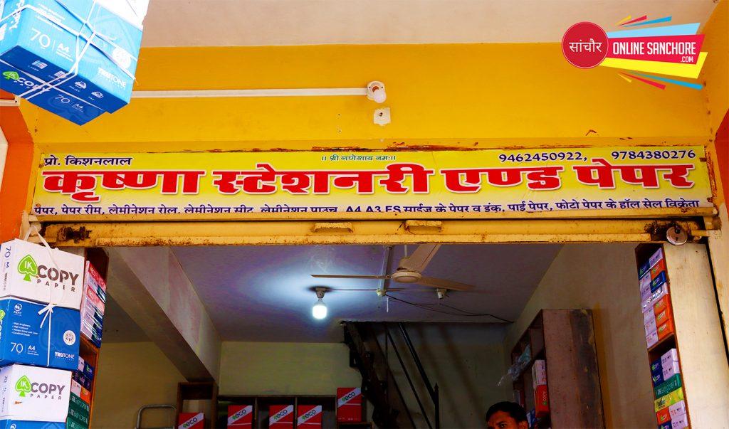 Karshna Paper Agency Sanchore