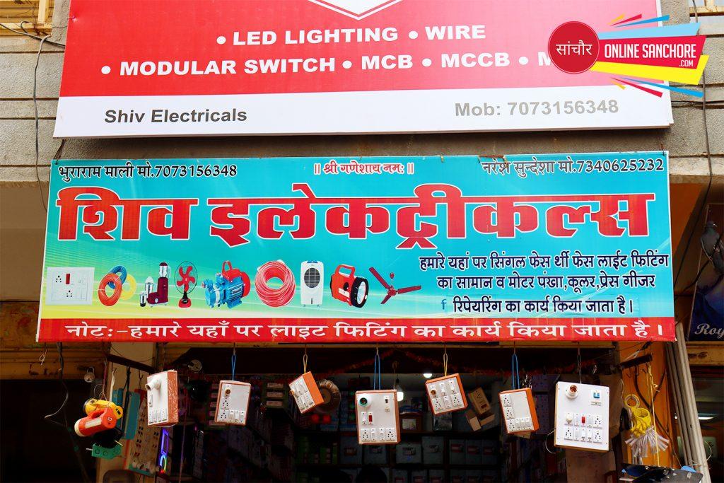 Shiv Electricals Sanchore