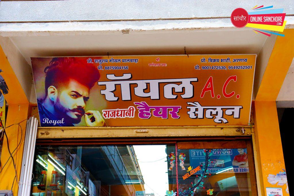 Royal Hair Salon Sanchore