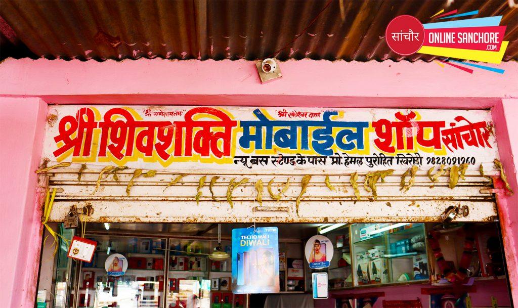Shivshakti Mobile Shop Sanchore