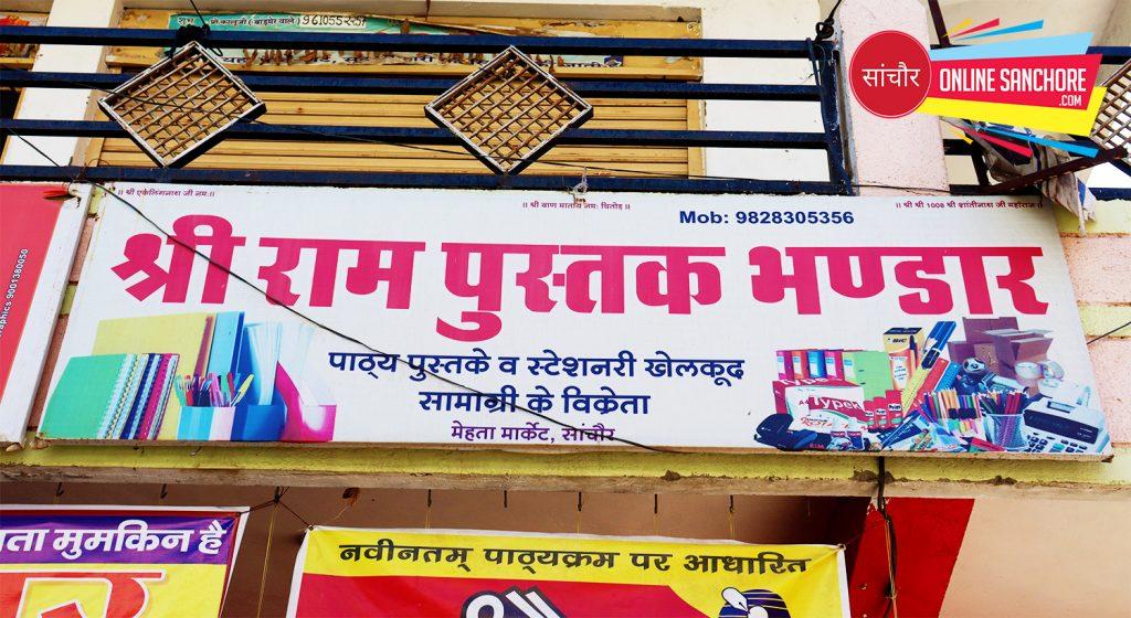 Shree Ram Pustak Bhandar Sanchore