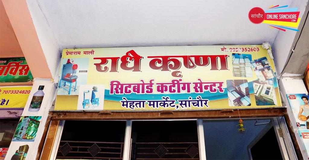 Radhe Krishna Sheet Board Cutting Center Sanchore