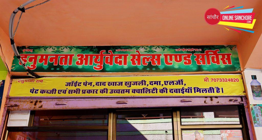 Hanumanta Ayurveda Sales And Services Sanchore