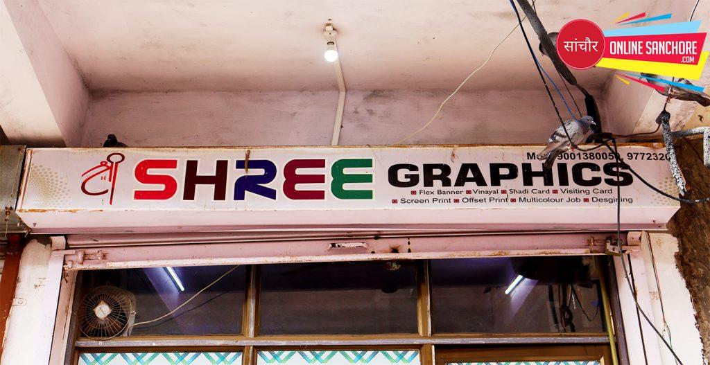 Shree Graphics Sanchore
