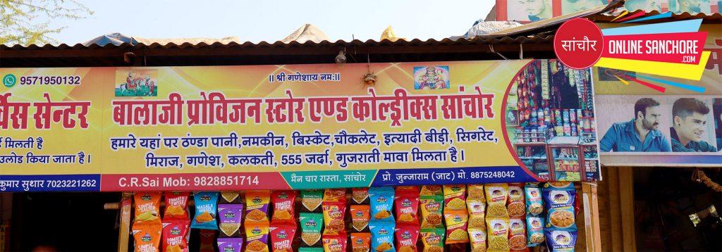 Balaji Provision Store Cold Drinks Sanchore