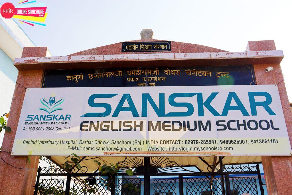 Sanskar English Medium School Sanchore