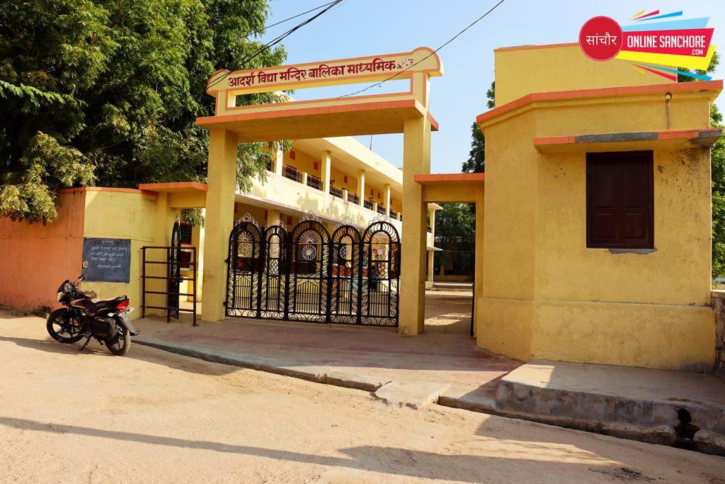 Aadarsh Vidhya Mandir Balika Madhymik School Sanchore