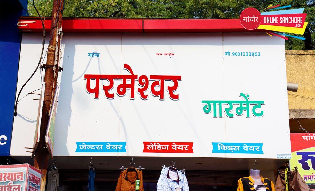 Parmeshwar Garments Sanchore