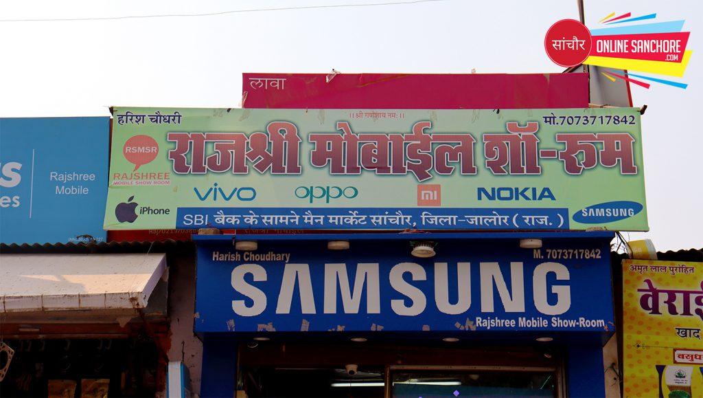 Rajshree Mobile Sanchore