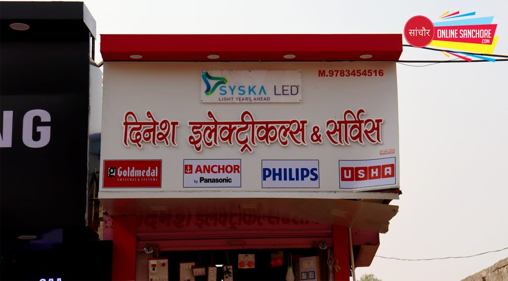 Dinesh Electricals And Service Sanchore