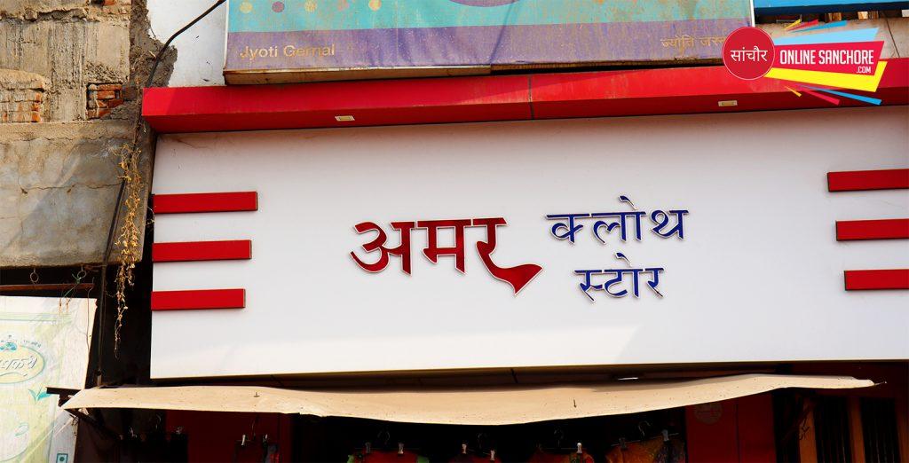 Amar Cloth Store Sanchore