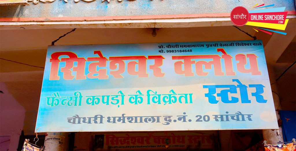 Siddheshwar Cloth Store Sanchore