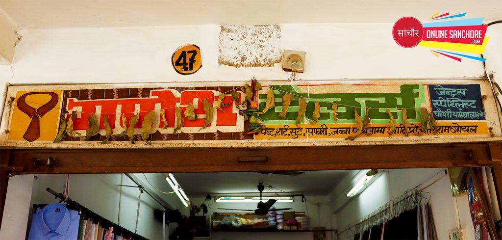 Shree Ganesh Tailors Sanchore