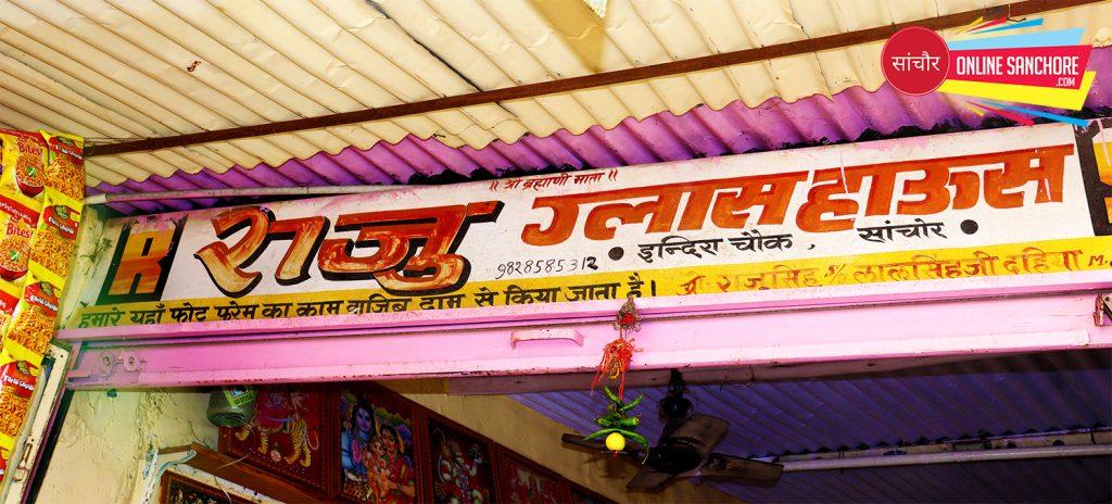 Raju Glass House Sanchore