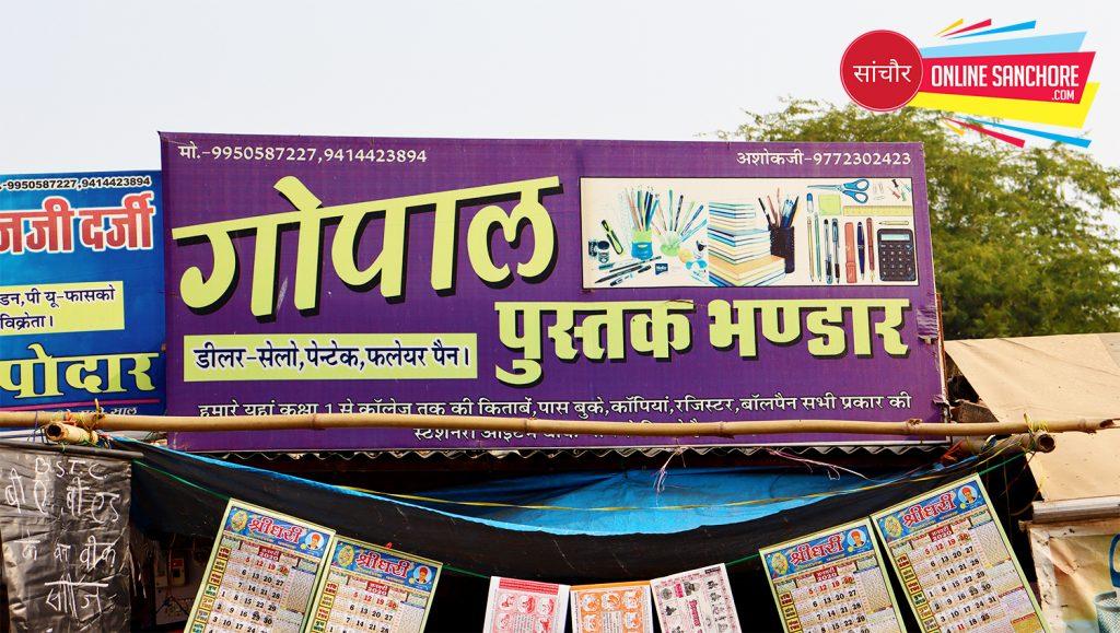 Gopal Pustak Bhandar Sanchore