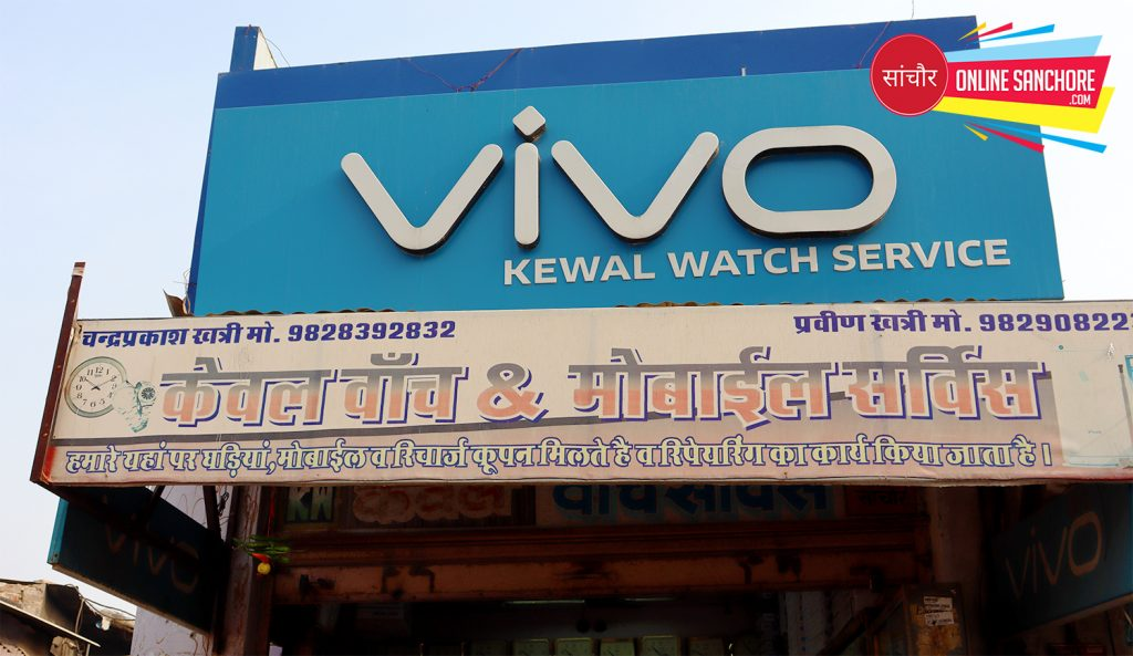 Kewal Watch Repairs in Sanchore