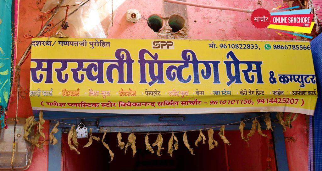 Sarswati Printing Press And Computer in Sanchore