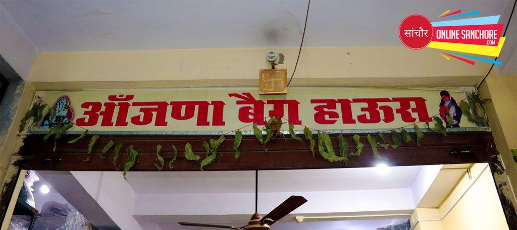 Anjana Bag House in Sanchore