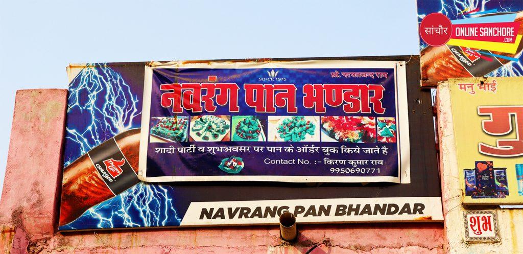 Navrang Pan Bhandar Sanchore