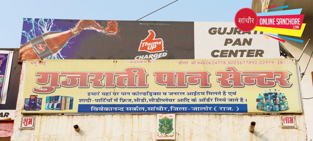 Gujarati Pan Center Sanchore