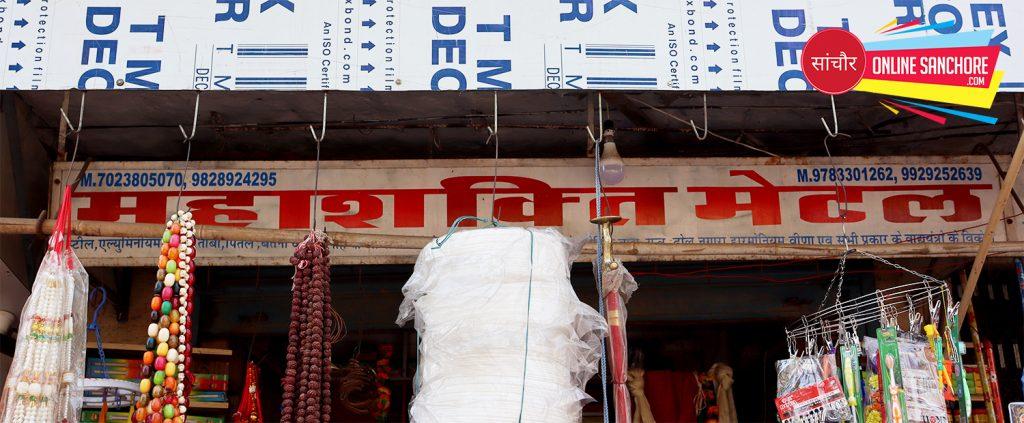 Mahashakti Metal Store Sanchore