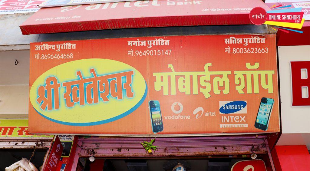 Shree Kheteshwar Mobile Shop Sanchore