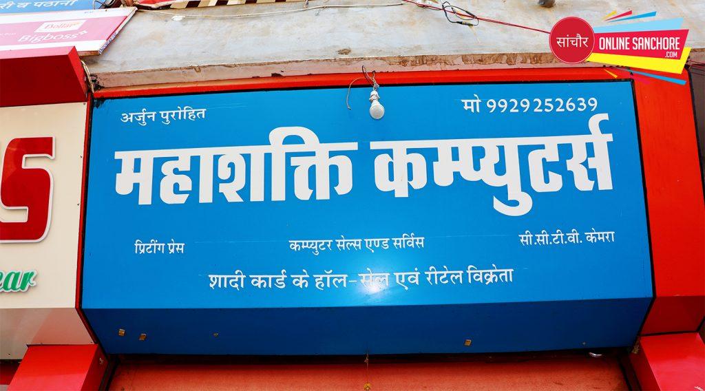 Mahashakti Computer Sanchore