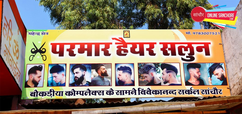 Parmar Hair Salon Shop Sanchore