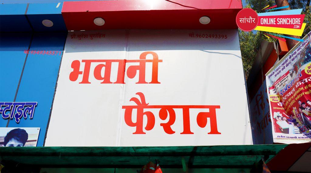 Bhawani Fashion Shop Sanchore