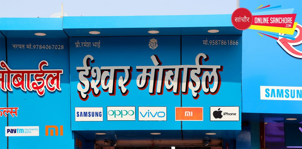 Ishwar Mobile Center Sanchore