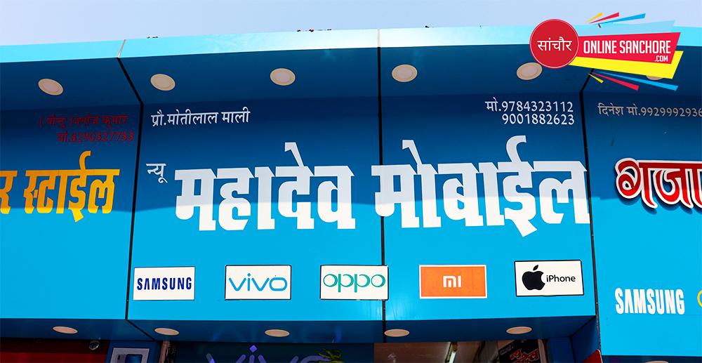 New Mahadev Mobile Shop Sanchore