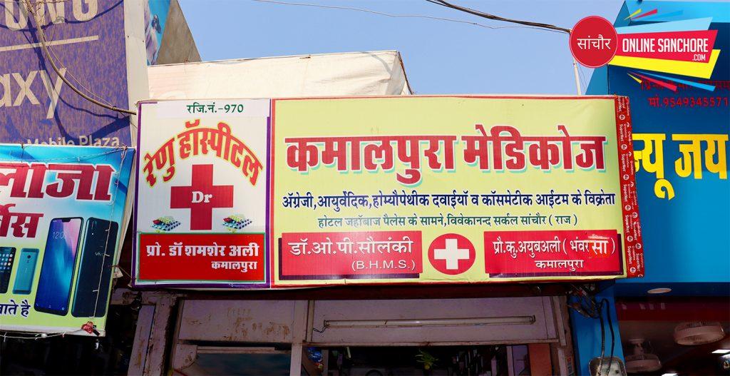 Shivam Homeopathic Clinic Sanchore