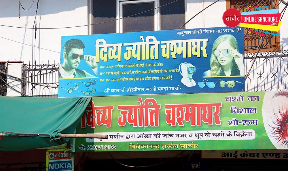 Divya Jyoti Chasma Ghar Sanchore