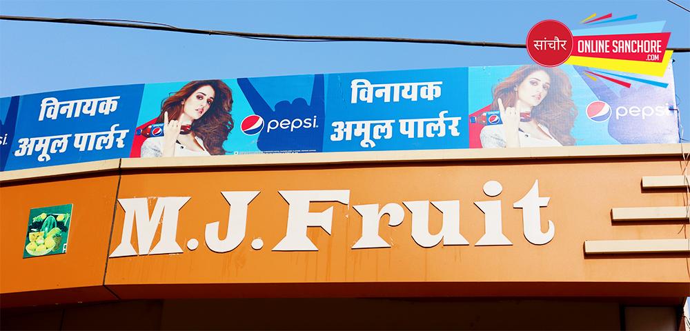 MJ Fruit Sanchore