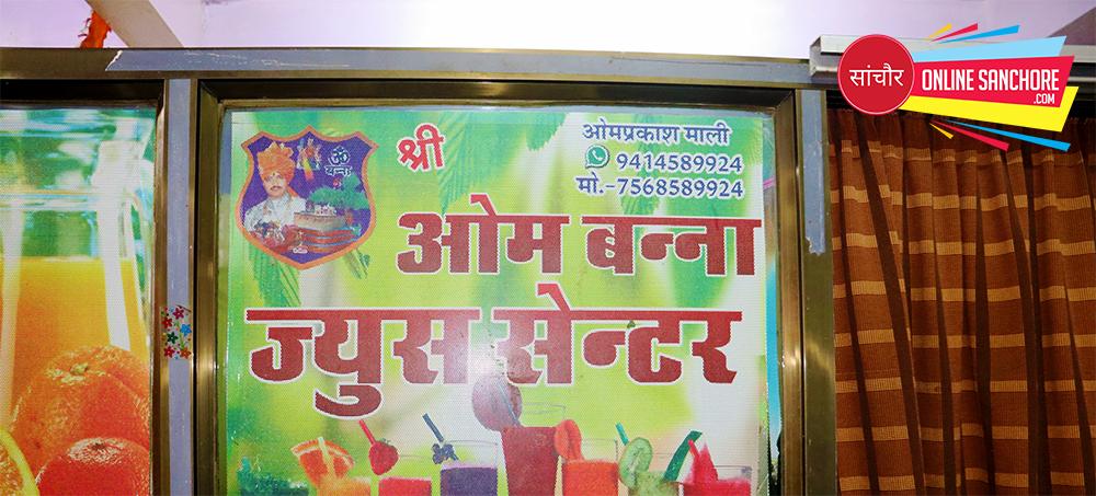 Shree om Banna Juice Center Sanchore
